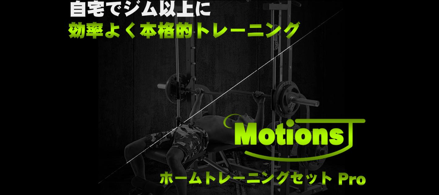 Motionsホームトレーニングセット