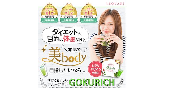 フルーツ青汁 GOKURICH