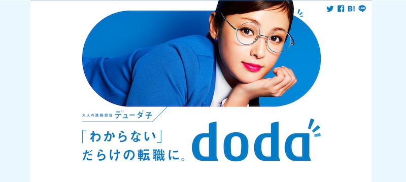 doda(デューダ)のメリットとデメリット