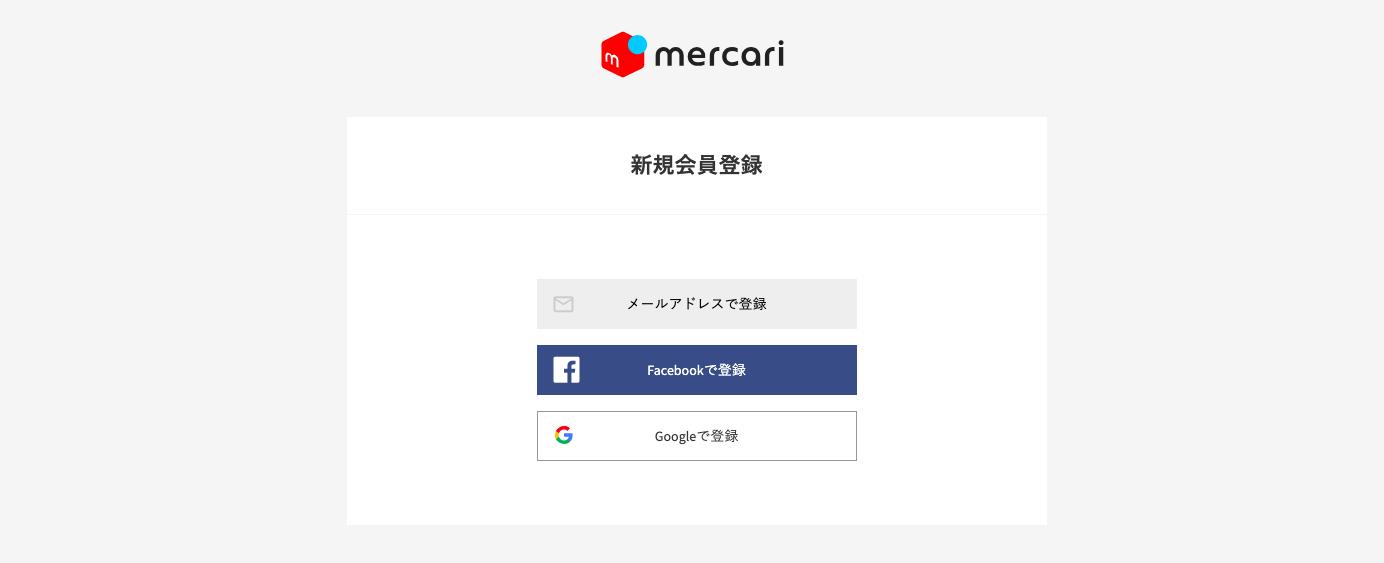 メルカリの新規会員登録ページ