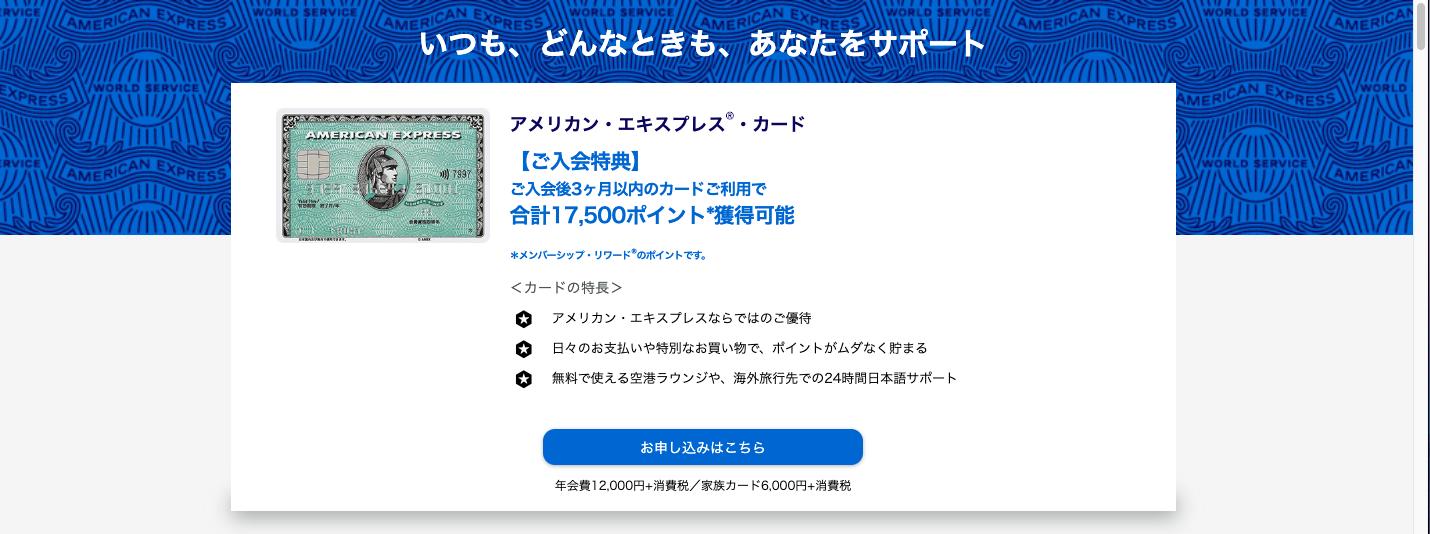 アメリカンエキスプレスカード公式ページ