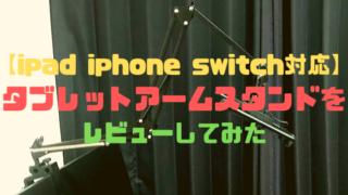 【 ipad iphone switch対応】タブレットアームスタンドを実際に使用したレビュー【ブレないから映画鑑賞が快適】
