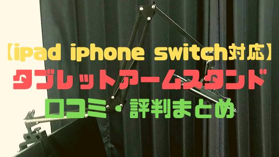 ipad iphone switch対応タブレットアームスタンドの口コミと評判まとめ
