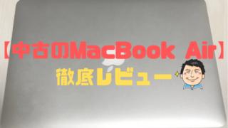 【レビュー】中古のMacBook Air 13インチ2015年発売モデルを使用した感想【型落ち】