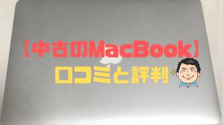 【口コミ】中古のMacBook Air 13インチの評判をまとめ【狙い目です】