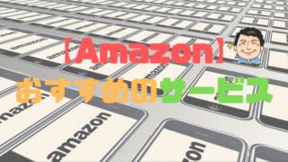 【エグい】Amazonが便利すぎるからおすすめのサービスをまとめてみた【随時更新】