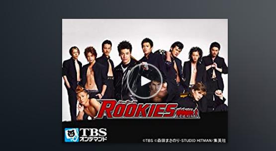おすすめの日本ドラマ①:ROOKIES/ルーキーズ