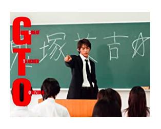 おすすめ日本ドラマ②:GTO