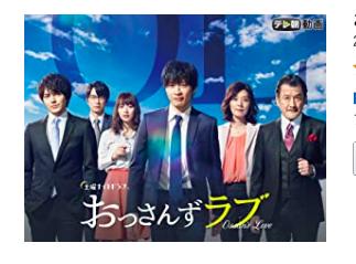 おすすめ日本ドラマ③:おっさんずラブ