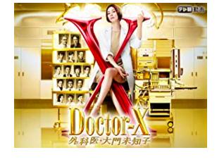 おすすめ日本ドラマ④:ドクターX ~外科医・大門未知子~