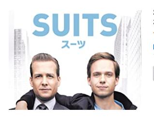 おすすめ海外ドラマ③:SUITS(スーツ)