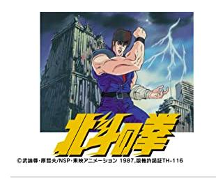 おすすめアニメ⑤:北斗の拳