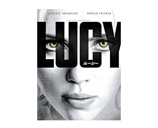 おすすめ洋画①:LUCY/ルーシー