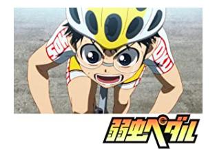 おすすめアニメ③:弱虫ペダル