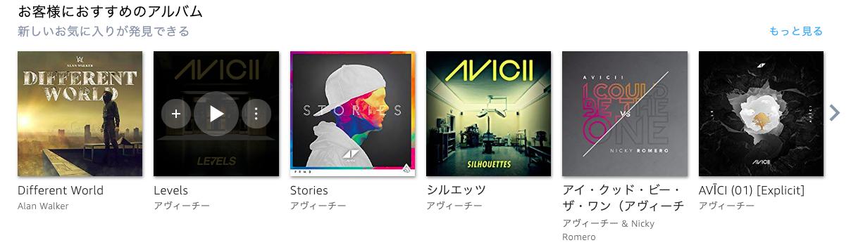 おすすめのアルバム