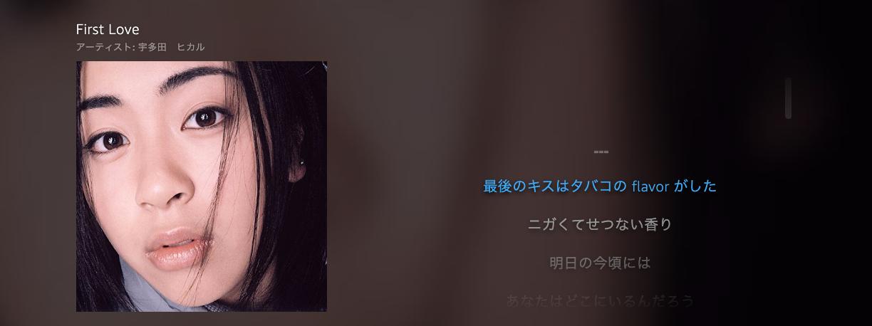 宇多田ヒカルの歌詞