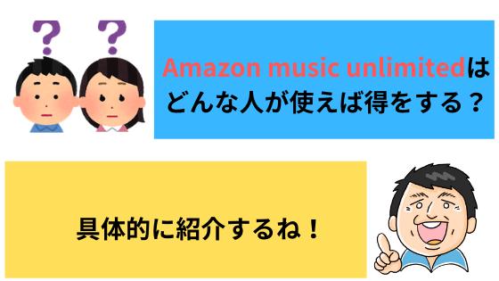 Amazon music unlimitedはどんな人におすすめなのか?