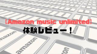 【体験レビュー】Amazon music unlimitedはどんな所がおすすめ?口コミや評判は?