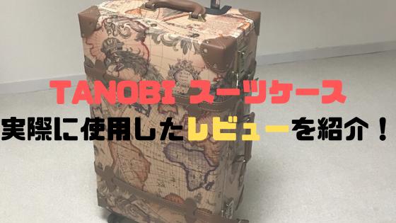 【TANOBI スーツケースの口コミと評判】実際に使ったレビューを紹介【Mサイズ】