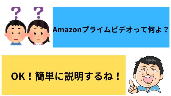 そもそも、Amazonプライムビデオとは?