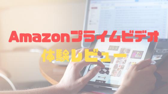 【体験レビュー】Amazonプライムビデオが最高な件!他者の口コミや評判も気になる!