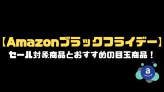 【2019年】Amazonブラックフライデーのセール対象商品・おすすめ目玉商品【黒い商品が狙い目】