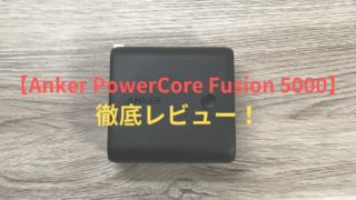 Anker PowerCore Fusion 5000のレビュー