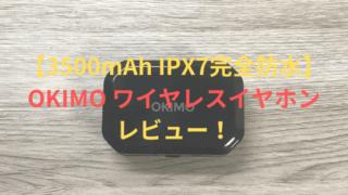 【最新版 3500mAh IPX7完全防水】OKIMO ワイヤレスイヤホンのレビュー