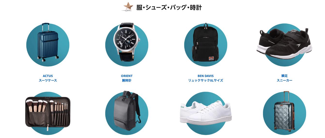 服・シューズ・バッグ・時計の一覧
