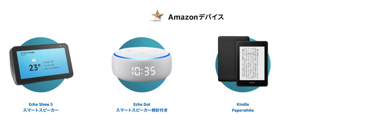 Amazonデバイスの一覧