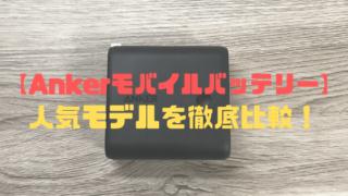 Ankerモバイルーバッテリーのおすすめ人気モデルを徹底比較