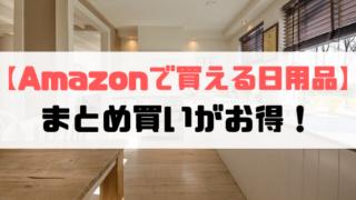 【おすすめ13選】Amazonで買えるおすすめの日用品【大容量まとめ買い必須】