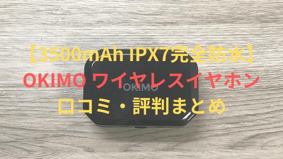 【Amazonで売れてる】OKIMO ワイヤレスイヤホンの口コミと評判は?実際に使っている僕の感想もセットで解説!