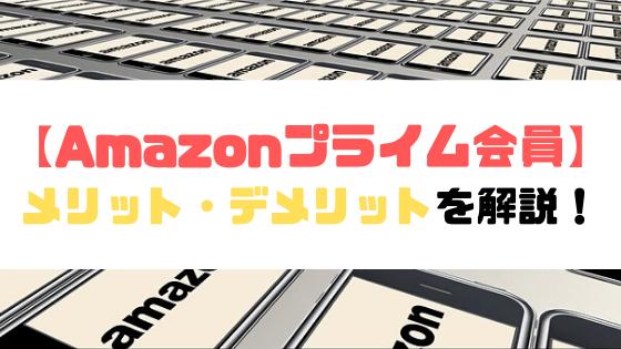 【特典が18個】Amazonプライム会員歴5年の僕が実際に使って感じるメリット・デメリットを解説!