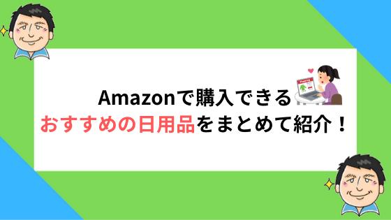 Amazonで買うべきおすすめの日用品