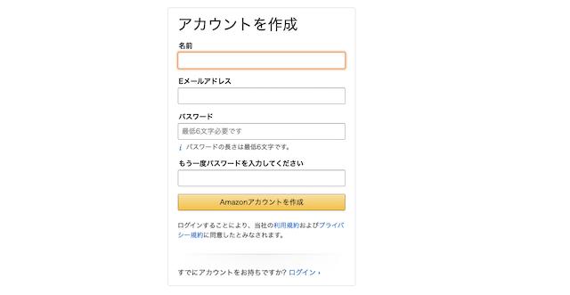 Amazonプライム会員のアカウント作成