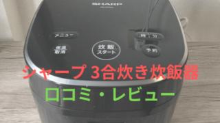 シャープ パン調理機能付 炊飯器 3合炊きの口コミ!実際に使ってレビューしてみた!