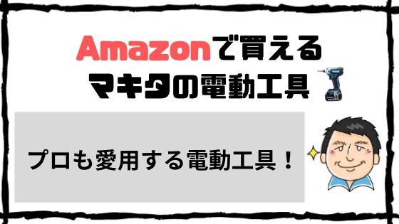 Amazonで買えるマキタのおすすめ電動工具