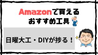 【DIY・日曜大工が捗る】Amazonで買えるおすすめ工具22選【建設作業員がおすすめします】