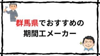 【稼げる順】群馬県でおすすめの期間工メーカー3社【群馬出身です】