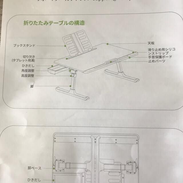 NEARPOW 折りたたみベットテーブルの説明書